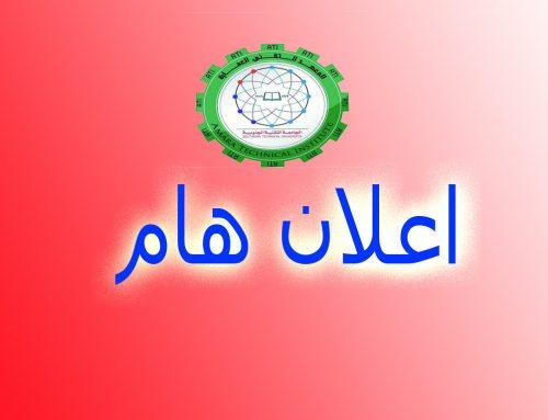 التسجيل في جامعتي قسطمونة وكربوك التركيتين للتدريب العلمي
