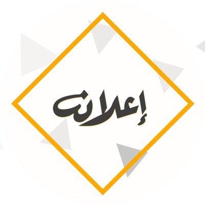 اعلان لى طلبة وطالبات المعهد التقني / العمارة الاعزاء